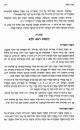 השנה העברית, שבת מברכים<br />