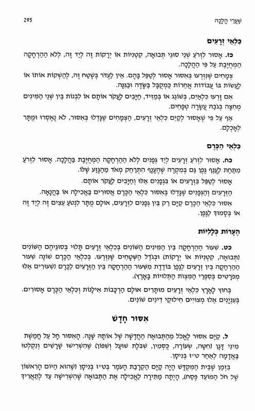 sh5_Page_37.jpg