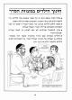 חינוך הילדים במצוות הסדר